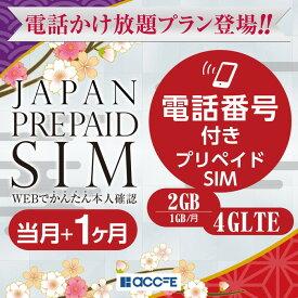 プリペイドsim 日本 docomo 通話付き プリペイドsimカード simカード プリペイド sim card 1GB かけ放題 マルチカットsim MicroSIM NanoSIM ドコモ 携帯 携帯電話 simフリールーター 電話 使い切り 使い捨て