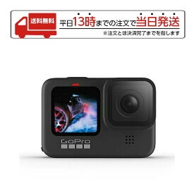 GoPro ゴープロ アクションカメラ HERO9 Black CHDHX-901-FW 4K対応 防水 ヒーロー9 ブラック gopro9 ウェアラブルカメラ 正規品 新生活 新生活家電 一人暮らし