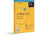 シマンテック Symantec ノートン 360 デラックス 3年3台版 正規品 母の日