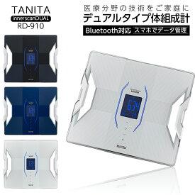 【9/19-24最大P24.5倍】 タニタ 体組成計 スマホ連動 RD-910 インナースキャンデュアル メタリックブラック メタリックブルー パールホワイト TANITA innerscan DUAL 体重計 Bluetooth 正規品