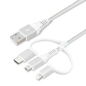 変換コネクタ付き 3in1 USBタフケーブル(Lightning&Type-C&micro USB) 50cm ホワイト&シルバー