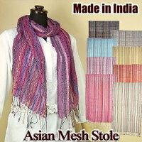 インド綿アジアン・ストール