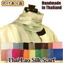 【訳あり品】シルク ストール / 手織りラオ・シルク ロングスカーフ / 170x33cm