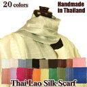 シルク ストール / 手織りラオ・シルク ロングスカーフ / 170x33cm