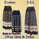 ロングスカート 2wayワンピース / かぎ針編み ペイズリー柄 / L-LL