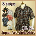 アロハシャツ メンズ 半袖 和柄プリント / 大きいサイズ LL 3L 4L 5L