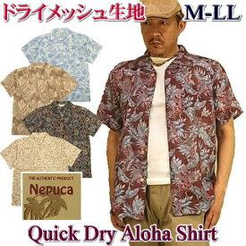アロハシャツ メンズ 半袖 / 吸汗速乾 ドライ生地 ボタニカル柄 リゾート柄 / M L LL