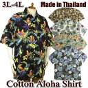 大きいサイズ アロハシャツ メンズ 半袖 / 綿 オウム パイン ヤシ / 3L-4L