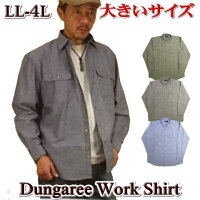 ダンガリーワークシャツメンズ長袖大きいサイズ/インド綿/3L-4L