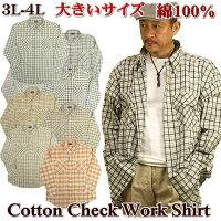 メンズインド綿チェックシャツ大寸