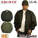 HALHAM ピーチスキン MA−1ジャケット メンズ 春物 無地 大寸 / LL-5L