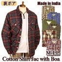 裏ボアインド綿シャツジャケット