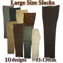 メンズ 秋冬物 スラックス カジュアルパンツ 綿混 / 大きいサイズ 97-120cm / 10デザイン