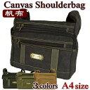 ショルダーバッグ メンズ 帆布 / A4サイズ #6057