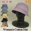 帽子 レディース UVカット 綿 小さいサイズあり / あごゴムひも付き SS-M寸