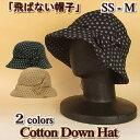 帽子 レディース UVカット 綿 SS-M寸 小さいサイズあり / あごゴムひも付き ドット柄