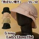 帽子 レディース UVカット 小さいサイズあり / あごゴムひも付き SS-M寸