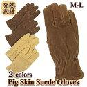 スエード手袋
