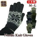 メンズ 2重ニット手袋 吸湿発熱素材 / ノルディック柄 / 日本製 M-L /P