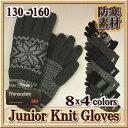 ジュニア ボーイズ ニット手袋 / 防寒素材シンサレート ノルディック柄 / 130-160 9-13歳向け