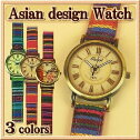 アジアン腕時計
