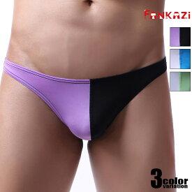 FANKAZi/ファンカジ バイカラー ハーフバックビキニブリーフ 男性下着 メンズ パンツ セクシー ローライズ