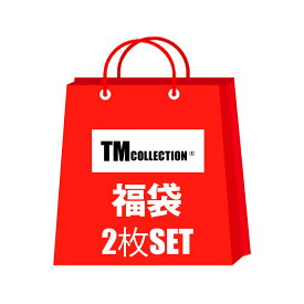 TMコレクション 福袋