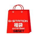 【G-STATION お買い得 福袋】G-STATION/ジーステーション 人気ボクサーとランダム4枚福袋♪  男性下着 メンズ ボクサーパンツ セクシー ローライズ ストレッチ