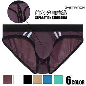 【G-Station/ジーステーション】Mスキン 分離構造 ビキニ フルバック メンズ 男性下着 立体縫製 タグレス モッコリ セパレート 前穴