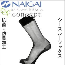 NAIGAI/ナイガイ CONCEPT 紳士 シースルーソックス 抗菌 防臭 透け 靴下 レギュラー丈 メンズ