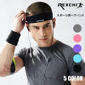 スポーツ用ヘアバンド REXCHI 正規品 ヘアアクセサリー 通気性 吸汗速乾 薄手 ランニング ウォーキング ヘッドバンド ジム エクササイズ 汗止め ヨガ 男女兼用 アウトドア