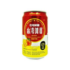 【常温便】【ビール】台湾ビールフルーツシリーズ マンゴー香郁芒果330ml(缶)【4711588341671】