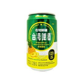 【常温便】【ビール】台湾ビールフルーツシリーズ パイナップル甘甜鳳梨330ml(缶)【4711588341664】
