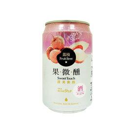 【常温便】【ビール】台湾ビールフルーツシリーズ ライチ果微醺330ml(缶)【4711588341619】