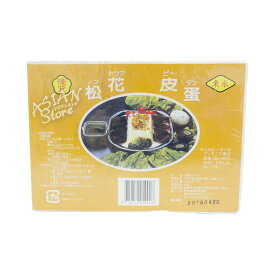 【常温便】台湾ピータン/松花皮蛋 6個【4710772050016】