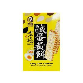 【常温便】台湾ローヤン ソルティーヨーク クッキー(プレーン)/台湾老楊咸蛋黄餅(原味)100g【4710801131419】