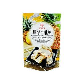 【常温便】台湾パイナップルヌガー/台湾吉吉品味鳳梨牛軋糖100g【4712856431070】