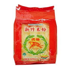 【常温便】台湾シンチクビーフン/虎牌特級新竹米粉 500g【4711123800052】