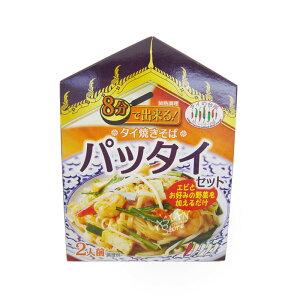【常温便】タイ焼きそばパッタイセット/泰式炒米粉240g【4980209342230】