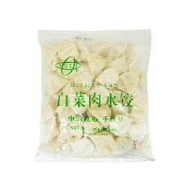 【冷凍便】白菜豚肉入り水餃子/TOEI白菜肉水餃1000g(約50個)【6913741577325】【常温便と同時購入できません】