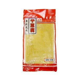 【冷凍便】東北風味干し豆腐/干豆腐450g【4589561671219】【常温便と同時購入できません】