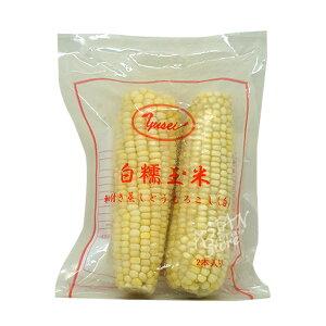 【冷凍便】冷凍とうもろこし/白糯玉米(2根入)【4528462021129】【常温便と同時購入できません】