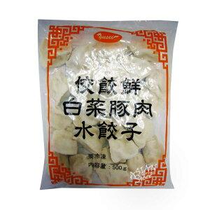 【冷凍便】白菜豚肉餃子/佼餃鮮白菜豚肉水餃子500g(25個入)【4528462305366】【常温便と同時購入できません】