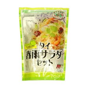 【常温便】タイ春雨サラダセット/泰国粉糸沙拉 (2人量)【8858575000848】