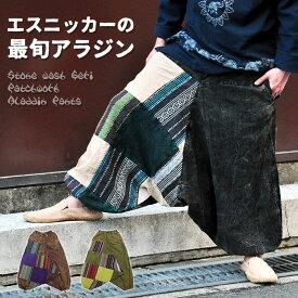サルエルパンツ メンズ ストーンウォッシュゲリパッチワーク アラジンパンツ コットン オールシーズン《アジアン ファッション エスニック ファッション サルエルパンツ アラジンパンツ メンズ エスニック パンツ メンズ》