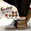 ショートブーツ ナガ族 レースアップ レディース エスニック《アジアン ファッション エスニック ファッション ブーツ》