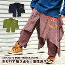 ロングパンツ メンズ グルグル変形パンツ 秋冬 ブラック ブラウン グリーン《アジアン ファッション メンズ エスニック ファッション パンツ メンズ 秋冬 ゆったり パンツ》