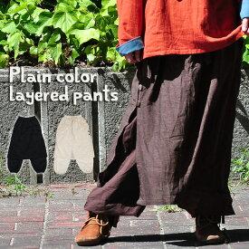 ロングパンツ レディース プレーンカラーレイヤードパンツ ブラック ブラウン キナリ【メール便不可】《アジアン ファッション エスニック ファッション 綿 コットン バルーンパンツ スカート 重ね着風 無地 シンプル パンツ ethnic balloon pants ladies》