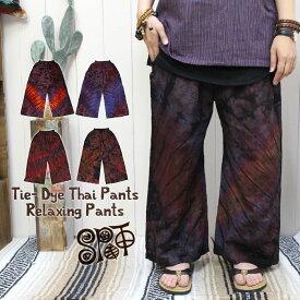 ロングパンツ レディース メンズ ユニセックス SPT タイダイタイパンツ風リラックスパンツ《アジアン ファッション エスニック ファッション タイダイ パンツ フィッシャーマンパンツ タイパンツ レディース メンズ ladies men's ethnic pants》