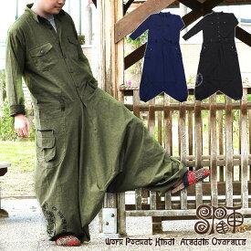 オーバーオール メンズ アラジンパンツ メンズ ワークポケットヒンディーアラジンツナギ コットン《アジアン ファッション メンズ エスニック ファッション オールインワン サロペット つなぎ おしゃれ men's ethnic pants overalls》